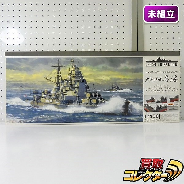 アオシマ 1/350 日本海軍 巡洋艦 高雄型 重巡洋艦 鳥海 1942