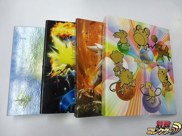 ポケモンカードゲーム オフィシャルコレクションファイル 4種