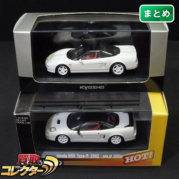 京商 1/43 ホンダ NSX タイプR 2002 & ホンダ NSX タイプR CHAMPIONSHIP ホワイト