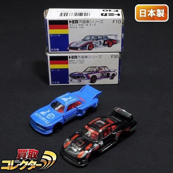 トミカ 青箱 F30 BMW 3.5CSL F10 ポルシェ 935-78 ターボ