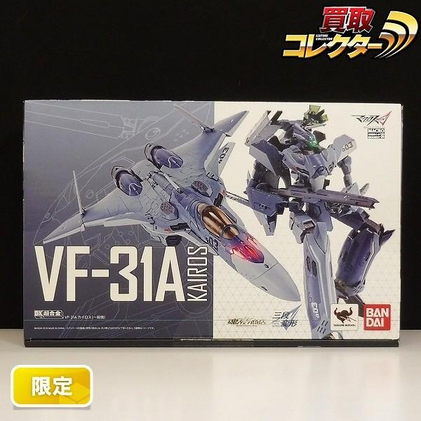 DX超合金 マクロスΔ VF-31A カイロス 一般機