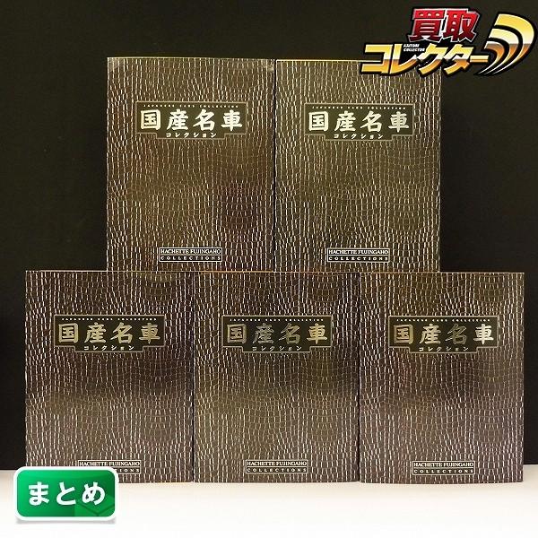 アシェット 1/43 国産名車コレクション VOL.50~59 ホンダZ 他