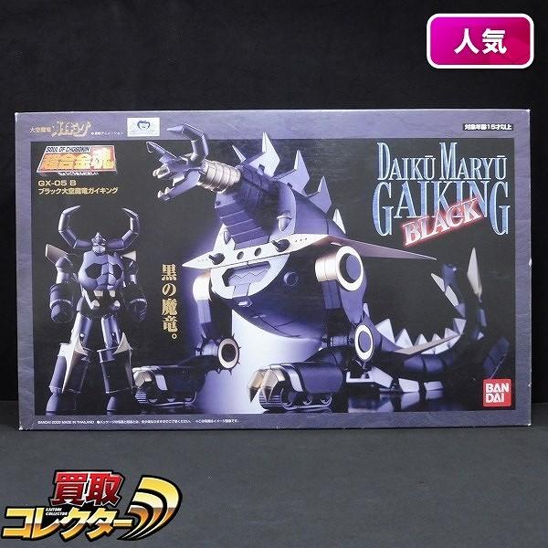 バンダイ 超合金魂 GX-05B ブラック 大空魔竜ガイキング