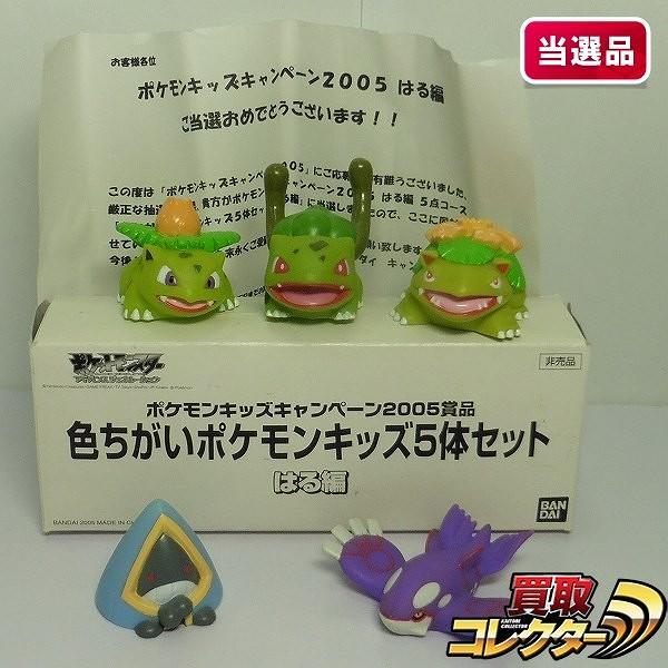ポケモンキッズキャンペーン2005賞品 色ちがい 5体セット はる編