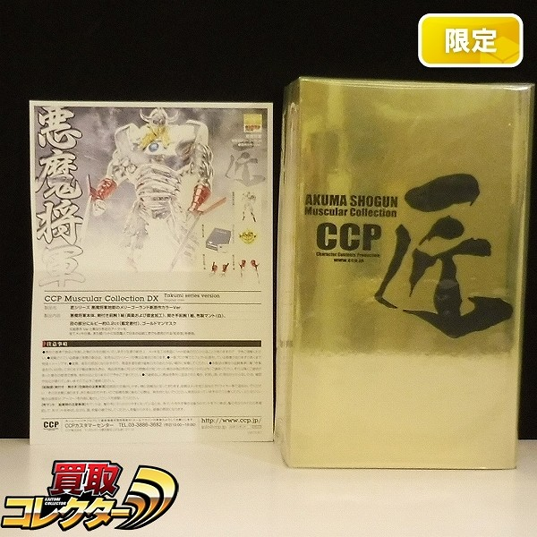 1000個限定 CCP CMC DX 匠シリーズ 悪魔将軍 新原作カラーVer.