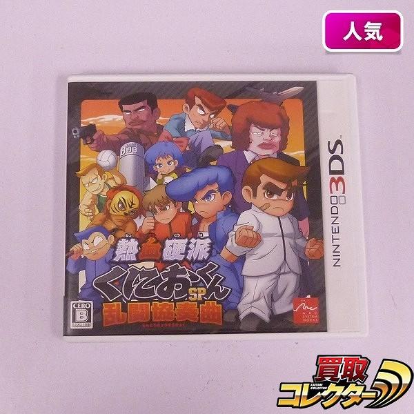 3DS ソフト 熱血硬派くにおくんSP 乱闘協奏曲