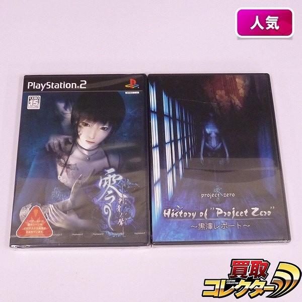 PS2 ソフト 零 ~刺青の聲~ + 予約特典 DVD 黒澤レポート