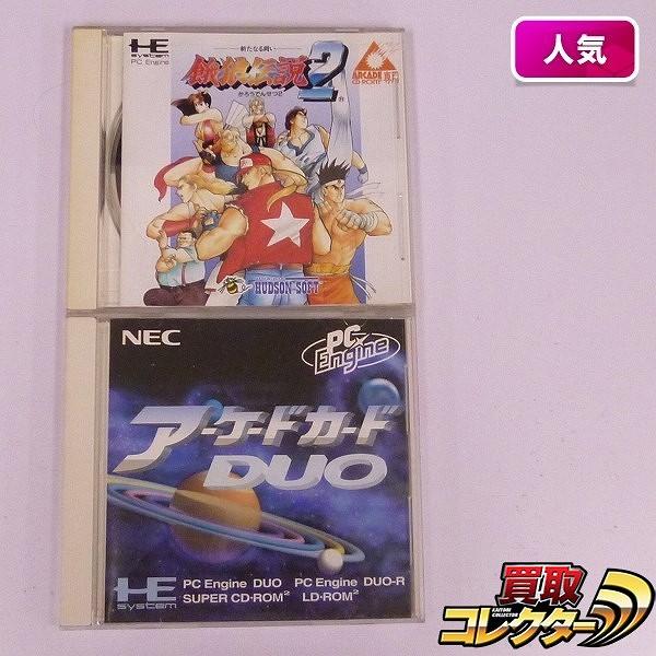 PCエンジン アーケードカードDUO CD-ROM2 餓狼伝説2