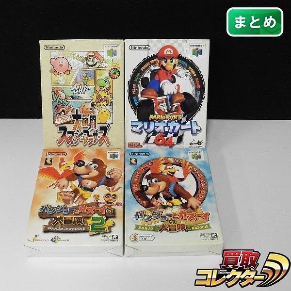 N64 ソフト 大乱闘スマッシュブラザーズ バンジョーとカズーイの大冒険2 他