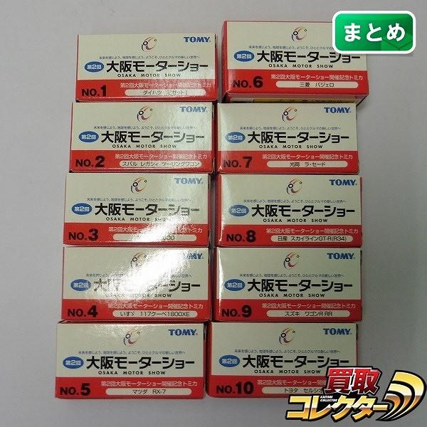 第2回 大阪モーターショー 開催記念トミカ NO.1~10