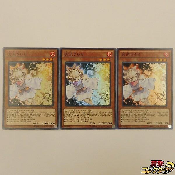 遊戯王カード 灰流うらら MACR-JP036 スーパーレア 合計3枚