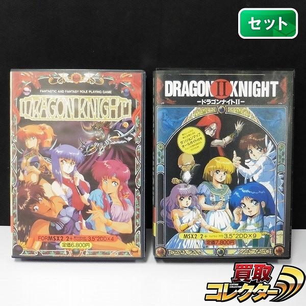 MSX2/2+ ソフト ドラゴン・ナイト ドラゴンナイト2