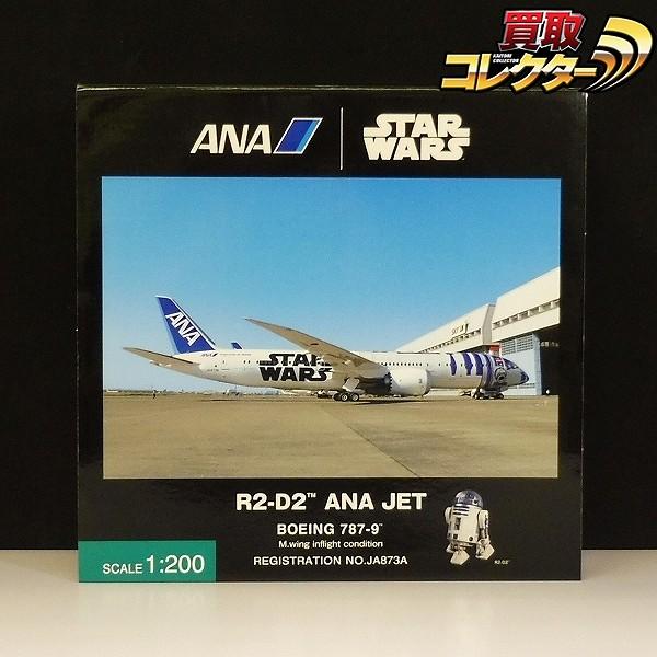 全日空商事 1/200 STARWARS R2-D2 ANA JET ボーイング787-9