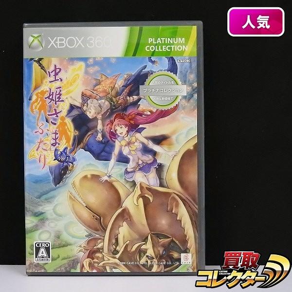 Xbox360 ソフト ケイブ 虫姫さまふたり Ver 1.5