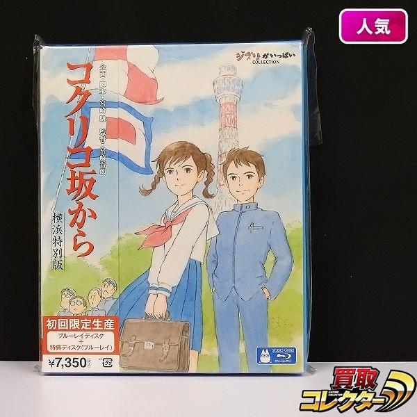 Blu-ray 初回限定生産 コクリコ坂から 横浜特別版 / ジブリ