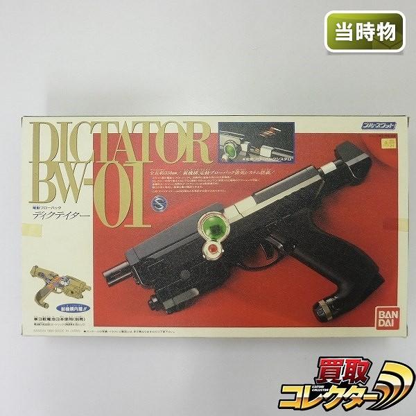 バンダイ ブルースワット DICTATOR BW-01 ディクテイター 後期型