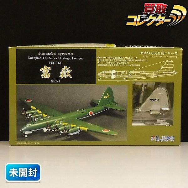 フジミ 1/144 世界の超大型機シリーズ 帝国日本海軍 富嶽