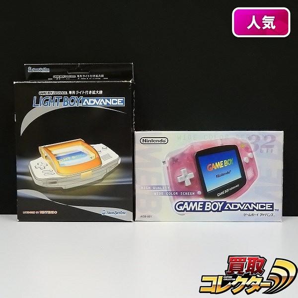 任天堂 ゲームボーイアドバンス ミルキーピンク ライトボーイアドバンス