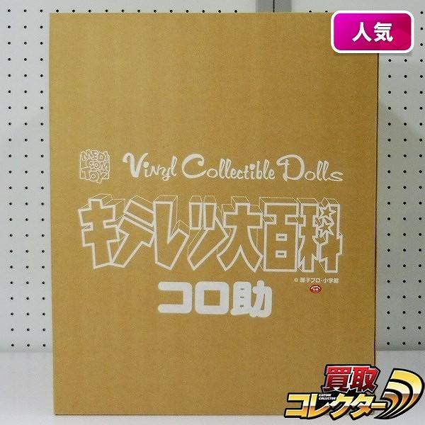メディコムトイ VCD キテレツ大百科 1/1 コロ助