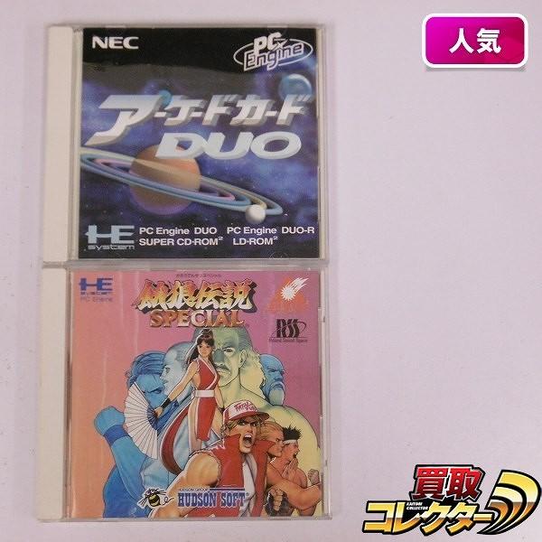 PCエンジン Huカード アーケードカードDUO CD-ROM2 餓狼伝説SP