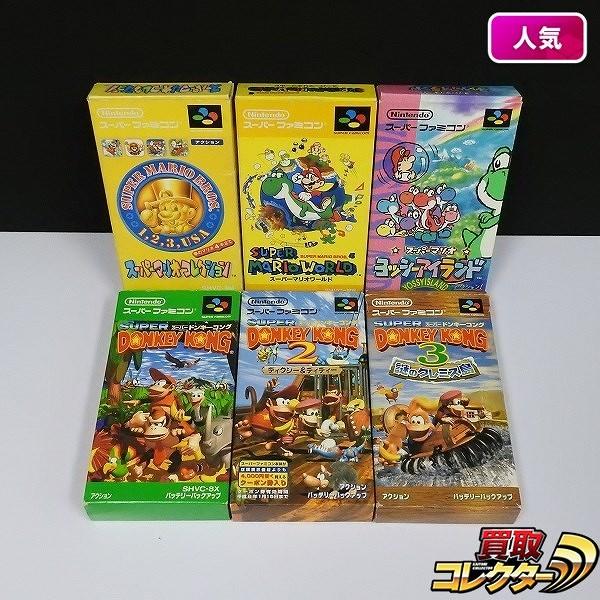 スーファミ ソフト スーパーマリオコレクション スーパードンキーコング 他