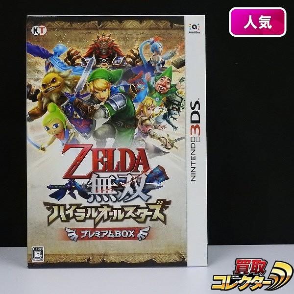 3DS ソフト ゼルダ無双 ハイラルオールスターズ プレミアムBOX