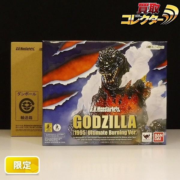 S.H.MonsterArts ゴジラ1995 Ultimate Burning Ver. / デスゴジ