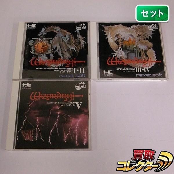 PCエンジン CD-ROM2 ソフト ウィザードリィ 1・2 3・4 5