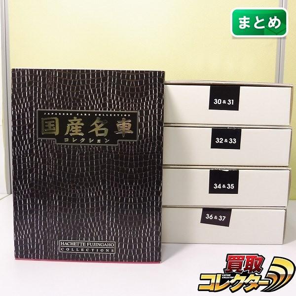アシェット 1/43 国産名車コレクション VOL.30~39 R360クーペ 他