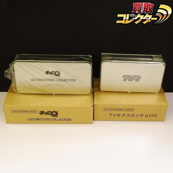 タカラ ロコモーションコレクション TVR タスカン チョロQ