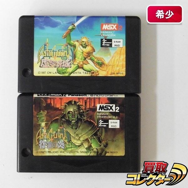 MSX2 ソフト アシュギーネ 虚空の牙城 アシュギーネ 復讐の炎