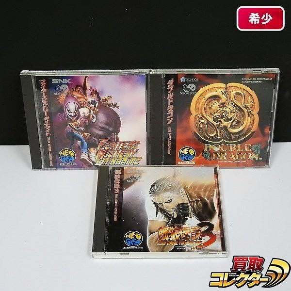 ネオジオCD ファイターズヒストリーダイナマイト ダブルドラゴン 餓狼伝説3