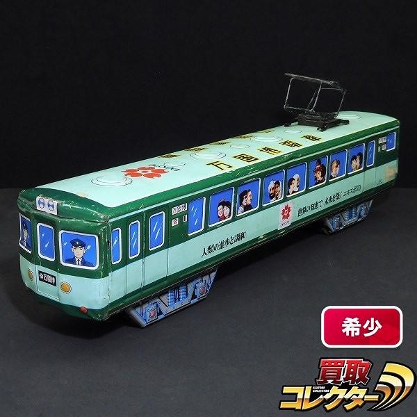 野村トーイ 万国博電車 EXPO'70 ブリキ / 岡本太郎