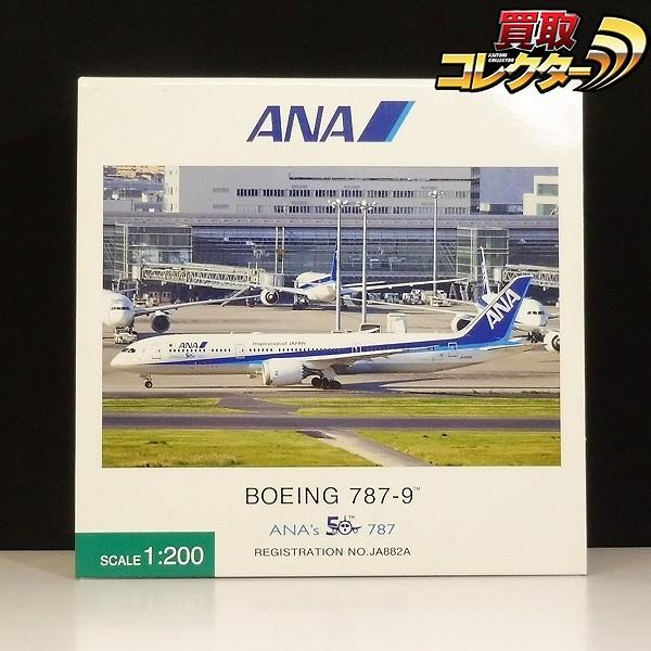全日空商事 1/200 ANA ボーイング787-9 JA882A NH20111