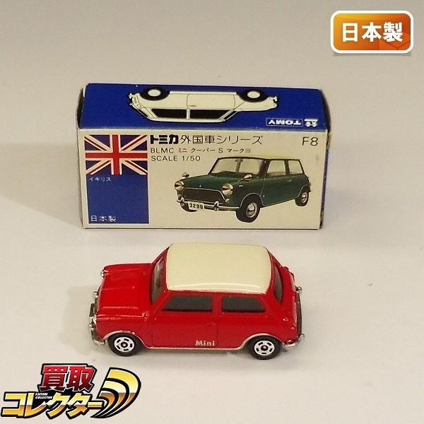 トミカ 青箱 F8 BLMC ミニクーパーS マークIII レッド/ホワイト