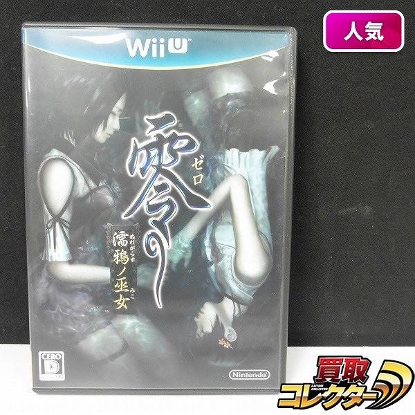 WiiU ソフト 零 ~濡鴉ノ巫女~