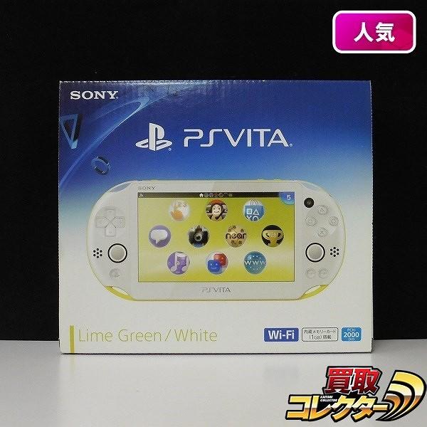 SONY PS VITA PCH-2000 ライムグリーンxホワイト
