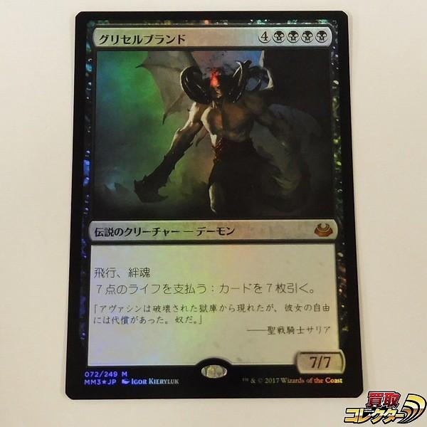 MTG foil グリセルブランド Griselbrand 日本語版 MM3 神話 レア