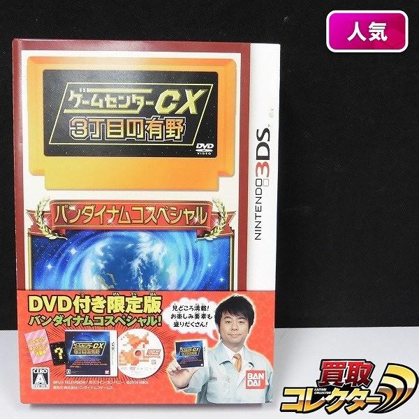 3DS ソフト ゲームセンターCX 3丁目の有野 バンダイナムコスペシャル