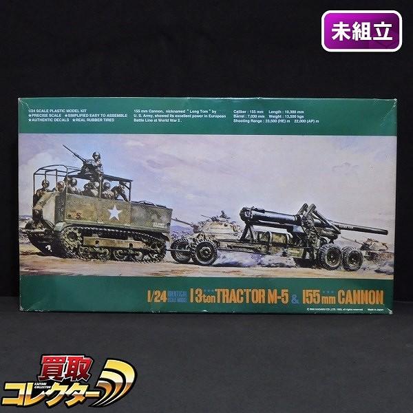イマイ 1/24 アメリカ M-5 トラクター&155mm カノン