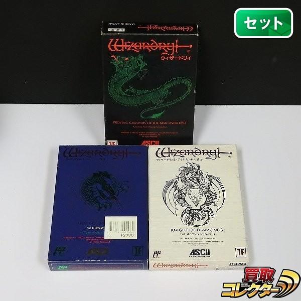 ファミコン ソフト ウィザードリィ1~3 カード付