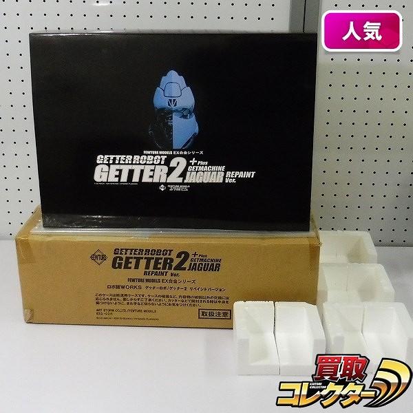 EX合金 ロボ師WORKS ゲッター2+ジャガー リペイントver.