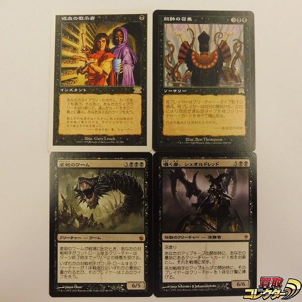 MTG 吸血の教示者 総帥の召集 他 日本語版 4枚 黒 レア 統率者