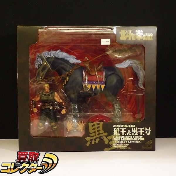 海洋堂 北斗の拳200X 羅王&黒天号 200X final Ultimate box set