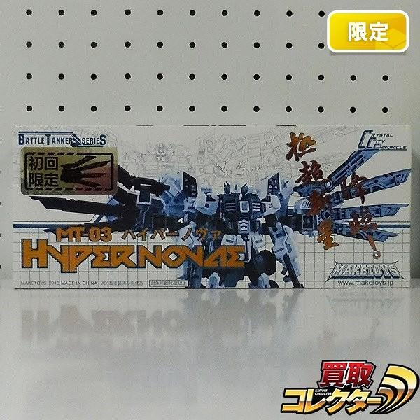 MAKETOYS MT-03 ハイパーノヴァ 初回限定