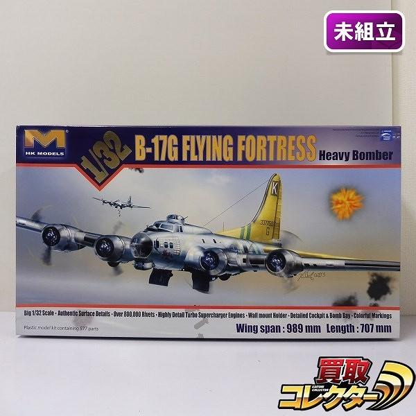 HKモデル 1/32 B-17G フライングフォートレス 重爆撃機