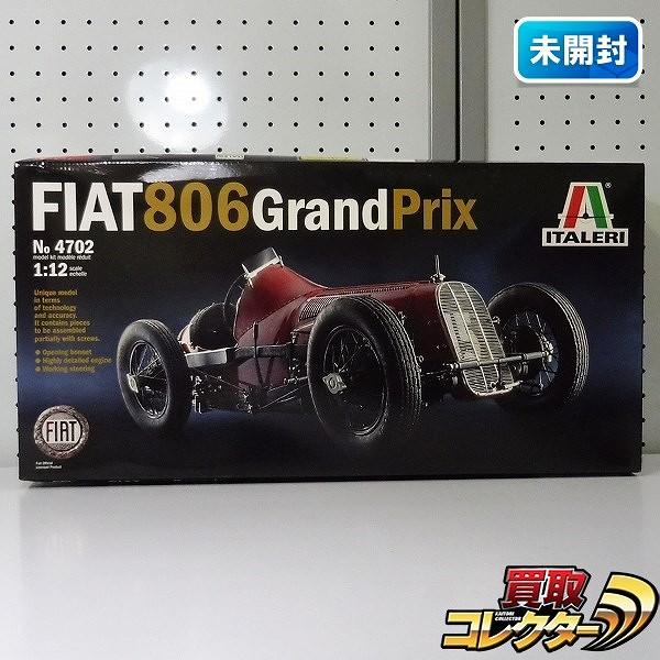 イタレリ 1/12 フィアット806 グランプリ No.4702