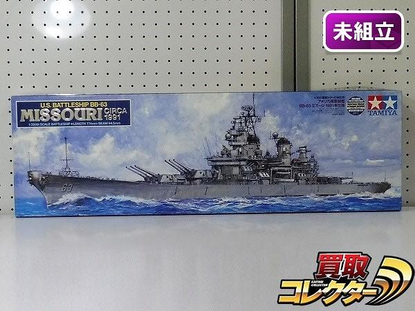 タミヤ 1/350 アメリカ海軍戦艦 BB-63 ミズーリ 1991年仕様