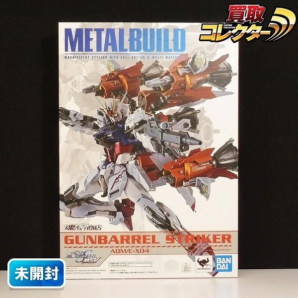 METAL BUILD AQM/E-X04 ガンバレルストライカー 魂ウェブ商店限定