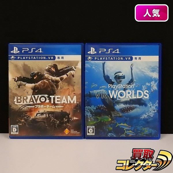 PS4 VR専用 ソフト ブラボーチーム PlayStation VR WORLDS